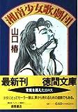 湘南少女歌劇団 (徳間文庫)