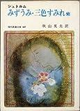 みずうみ・三色すみれ―他三篇 シュトルム傑作集 (1965年) (現代教養文庫)
