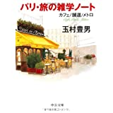 パリ・旅の雑学ノート―カフェ/舗道/メトロ (中公文庫)