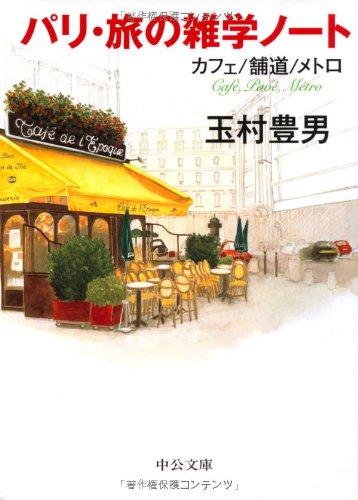 パリ・旅の雑学ノート―カフェ/舗道/メトロ (中公文庫)の詳細を見る