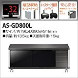 ASAHI WOOD PROCESSINGその他 GD style テレビ台 ロータイプ AS-GD800Lの画像