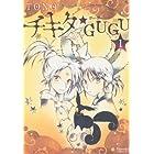 チキタ★GUGU 1 (Nemuki+コミックス)