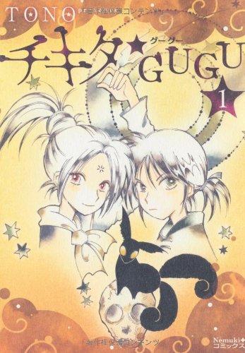 チキタ★GUGU 1 (Nemuki+コミックス)の詳細を見る