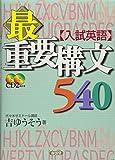 入試英語最重要構文540CD付 画像