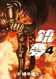 銃夢(4)