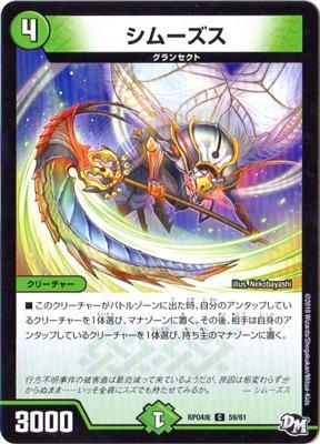 デュエルマスターズ新4弾/DMRP-04魔/59/C/シムーズス