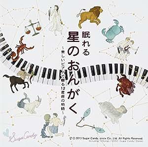 眠れる星のおんがく~美しいピアノで綴る12星座の物語~