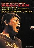音魂言霊all that jazz—浪花の唄う巨人・パギやんライヴ録音CD book