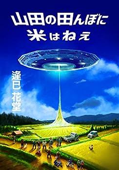 [Oumi Kado]の山田の田んぼに米はねえ
