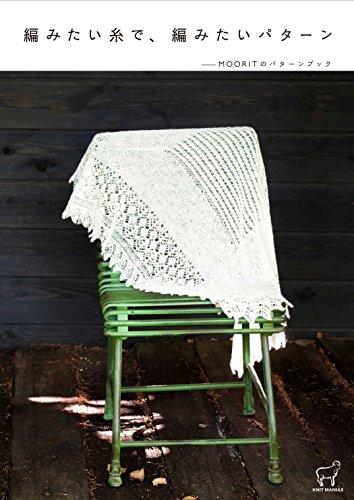 編みたい糸で、編みたいパターン MOORITのパターンブック (KNIT MANIAX)
