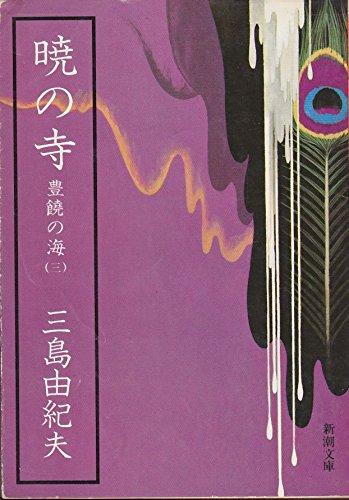 暁の寺 (1977年) (新潮文庫)の詳細を見る