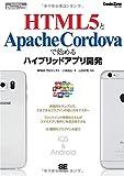 HTML5とApache Cordovaで始めるハイブリッドアプリ開発