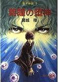 紫瞳の堕神(ラセツ) (ソノラマ文庫―聖牙神話)