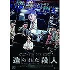 造られた殺人 [DVD]