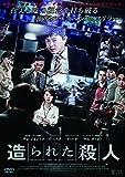 造られた殺人 [DVD] -