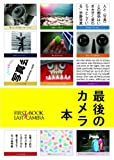 FIRST BOOK OF LASTCAMERA-最後のカメラ本-
