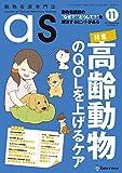 動物看護専門誌 as(アズ)2017年11月号