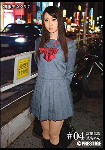 制服少女クラブ #04 [DVD]