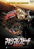 マキシマム・スピード [DVD]