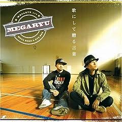 MEGARYU「泣かないで」のジャケット画像
