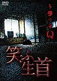 トラウマQ 笑ふ生首 [DVD]