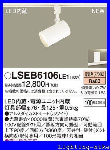 パナソニック 配線ダクト取付型 LED スポットライト 1...