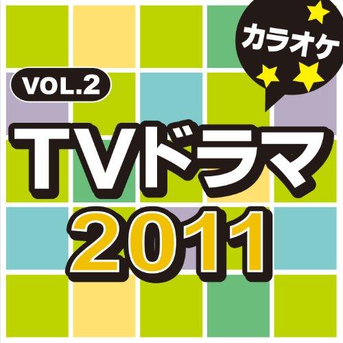 TVドラマ 2011 Vol.2 カラオケ