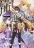 逆道の覇王戦記  3 (ダッシュエックス文庫)