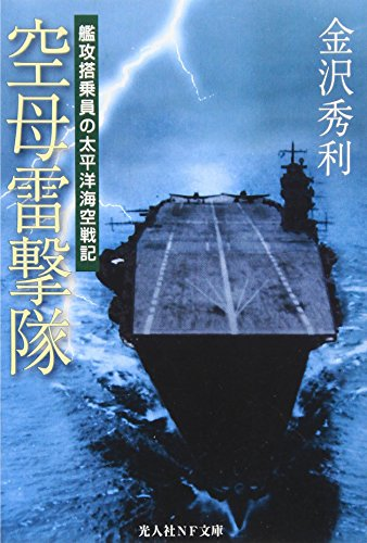 空母雷撃隊—艦攻搭乗員の太平洋海空戦記 (光人社NF文庫)