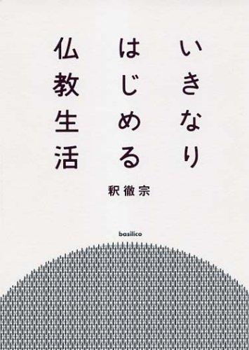 いきなりはじめる仏教生活 (木星叢書)の詳細を見る