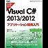 ひと目でわかるVisual C# 2013/2012 アプリケーション開発入門