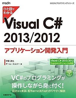 [伊藤 達也, チーム・エムツー]のひと目でわかるVisual C# 2013/2012 アプリケーション開発入門