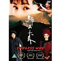 Endless Way (&quotGui Qu Lai) [2004] [DVD] by Chen Chuang