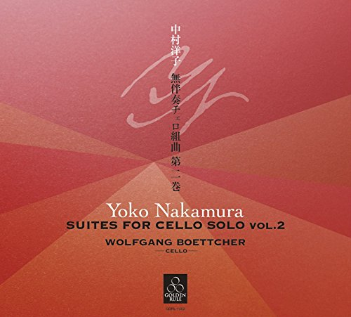 中村洋子:無伴奏チェロ組曲第二巻(第4番~第6番)