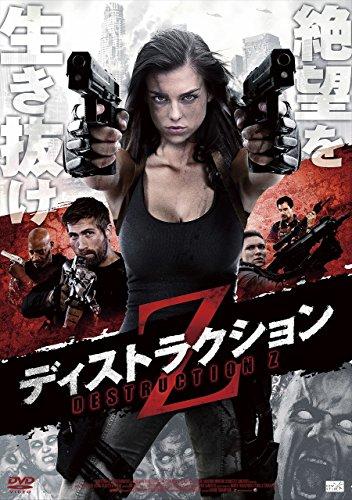 ディストラクションZ [DVD]