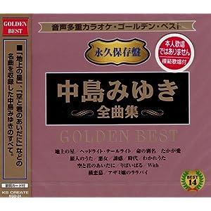 音声多重カラオケ 中島みゆき 全曲集 KGD-24