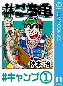 #こち亀 11巻 表紙画像