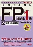 合格テキスト FP技能士1級 (2) 年金・社会保険 2019-2020年 (よくわかるFPシリーズ)