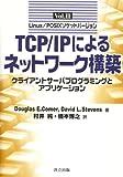 TCP/IPによるネットワーク構築〈Vol.III〉―クライアントサーバプログラミングとアプリケーション―Linux/POSIXソケットバージョン
