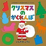 (大型絵本)クリスマスのかくれんぼ (ポプラ社のよみきかせ大型絵本―これなあに?かたぬきえほんスペシャル)