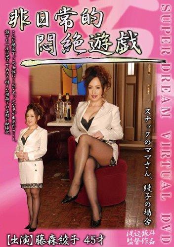 非日常的悶絶遊戯 スナックのママさん、綾子の場合 藤森綾子 ・・・