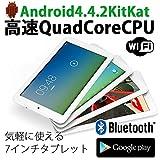 クアッドコア Android タブレット 本体 アンドロイド4.4.2 キットカット搭載