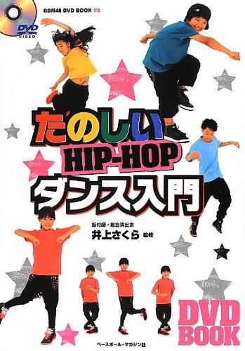 たのしいHIP‐HOPダンス入門 (BBM48DVD BOOK # 5)