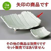 3個セット ナチュラルヒワ青磁(四つ足)寄木刺身皿 [ 190 x 170 x 50mm ]【 刺身鉢 】 【 料亭 旅館 和食器 飲食店 業務用 】