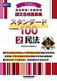 司法試験・予備試験 スタンダード100 (2) 民法 2020年 (司法試験・予備試験 論文合格答案集) 画像