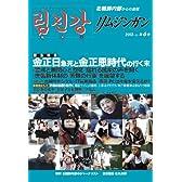 リムジンガン 第6号(2012年2月)―北朝鮮内部からの通信