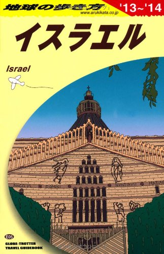 E05 地球の歩き方 イスラエル 2013~2014 (ガイドブック)の詳細を見る