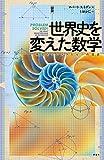 図説 世界史を変えた数学:発見とブレイクスルーの歴史