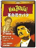 革命児サパタ(Viva Zapata) [DVD]劇場版(4:3)【超高画質名作映画シリーズ28】 デジタルリマスター版