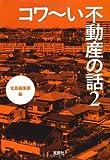 コワ〜い不動産の話 2 (宝島SUGOI文庫) 画像